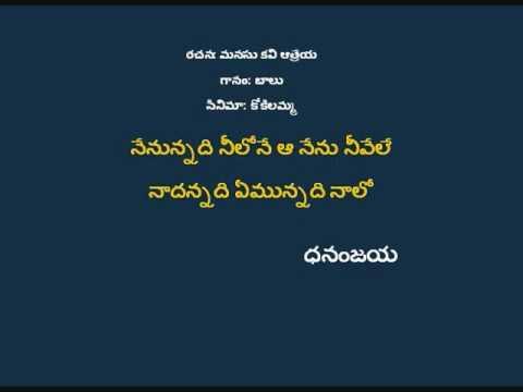 Pallavinchava Naa Gonthulo - Kokilamma - SPB