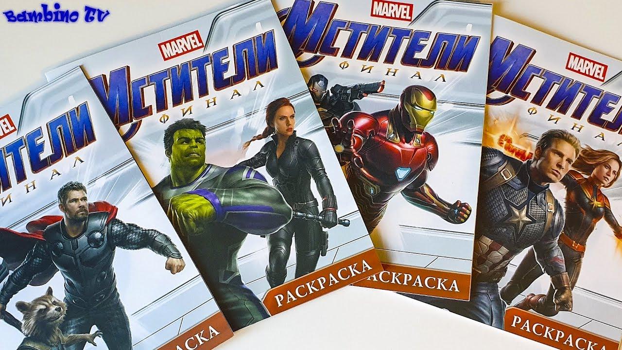 МСТИТЕЛИ ФИНАЛ Коллекция раскрасок. Marvel Avengers Endgame Coloring