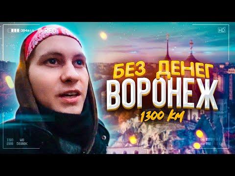 Без денег и телефона в Воронеже    Жесть в монастыре   Автостоп в Лиски