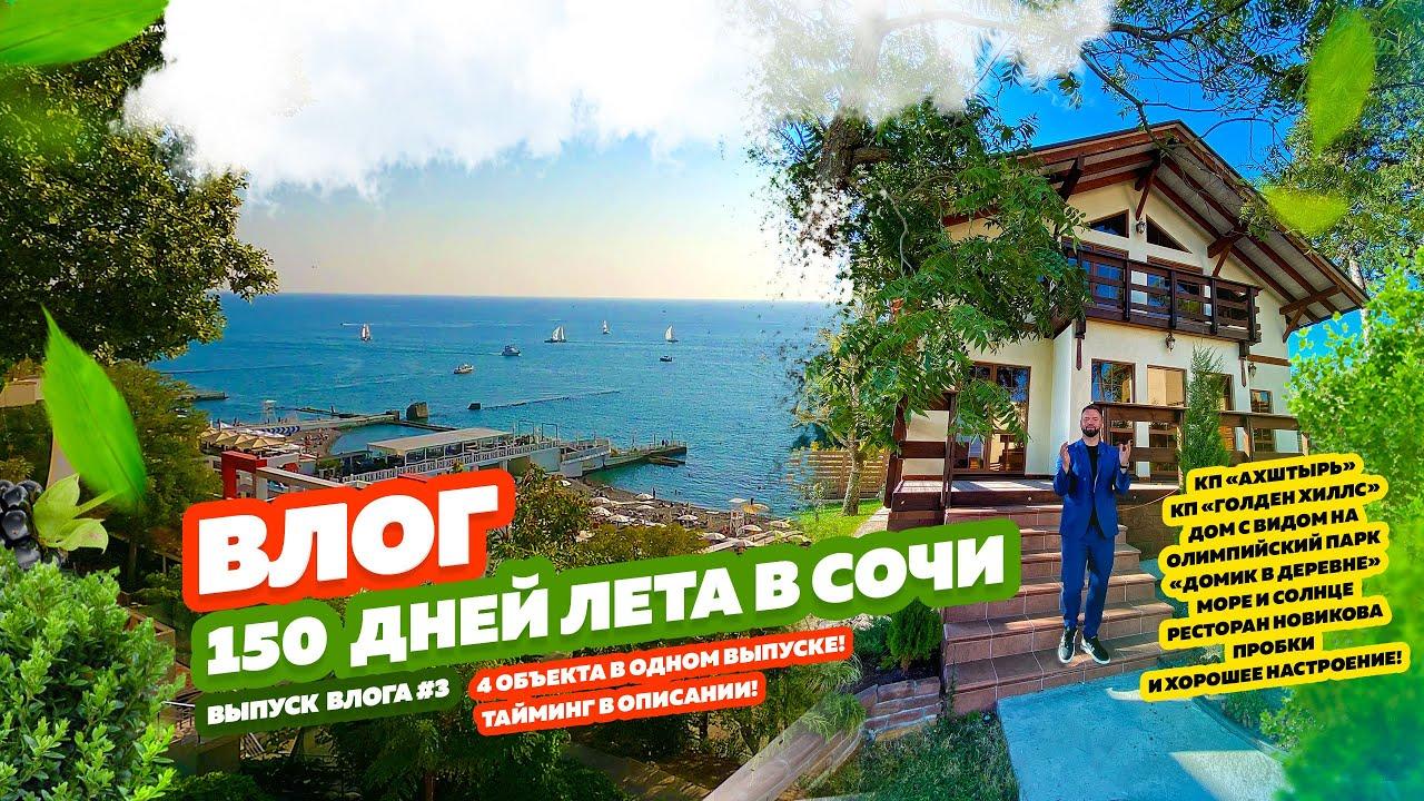 Море, Солнце, Сочи и новые объекты! Ресторан Новикова вкусный!  Влог #3
