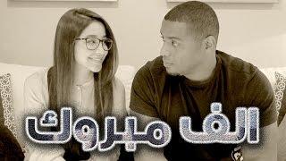 جمهور أسيل عمران يسألها: