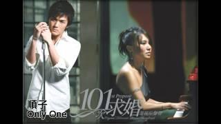 101次求婚《Only One》 演唱:順子作詞:李焯雄作曲:黃韻玲你的好我從...