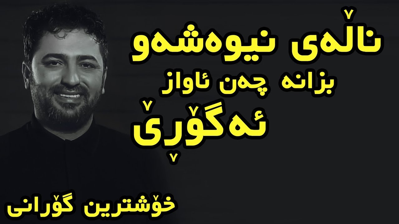Aram Shaida 2019 ( Nalai Niwa Shaw Xoshtren Gorany )