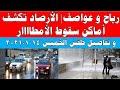 الارصاد الجوية تكشف عن حالة الطقس الخميس 14-1-2021 في مصر