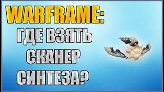 Warframe: Где взять Сканер Синтеза? Как получить Сканер Синтеза?