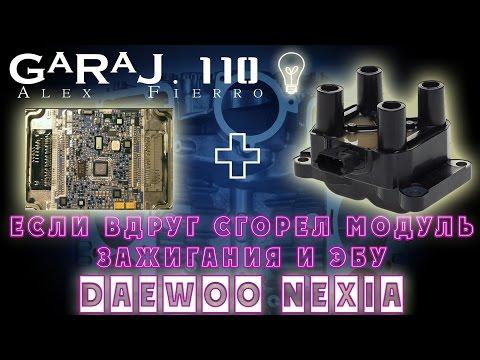 Если вдруг сгорел модуль зажигания и ЭБУ Daewoo Nexia