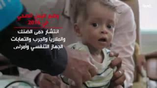 تحذيرات دولية من انهيار الاوضاع الصحية في اليمن