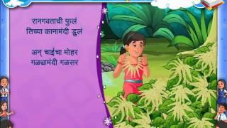 Maharashtra Board-Marathi-3. Standard-Marathi Balbharti-Ranvedi