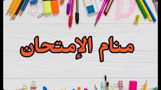 تكرار منام الإمتحان و الاسئلة في المدرسة و الجامعة