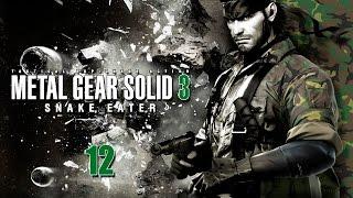 Metal Gear Solid 3 - Прохождение pt12