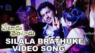 Vetadu Ventadu Movie Video Songs - Silala Brathuke Song - Vishal, Trisha