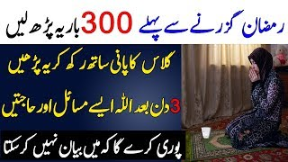 Ramzan Guzarne Se Pehly 300 Bar Parh Len | Wazifa for Hajat in Ramadan