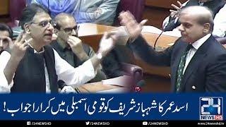 Asad Umer Replies to Shehbaz Sharif National Assembly | 3 Oct 2018 | 24 News HD