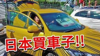 日本的二手車比電腦還便宜!? 今天帶大家去買車嘍~🚗 thumbnail