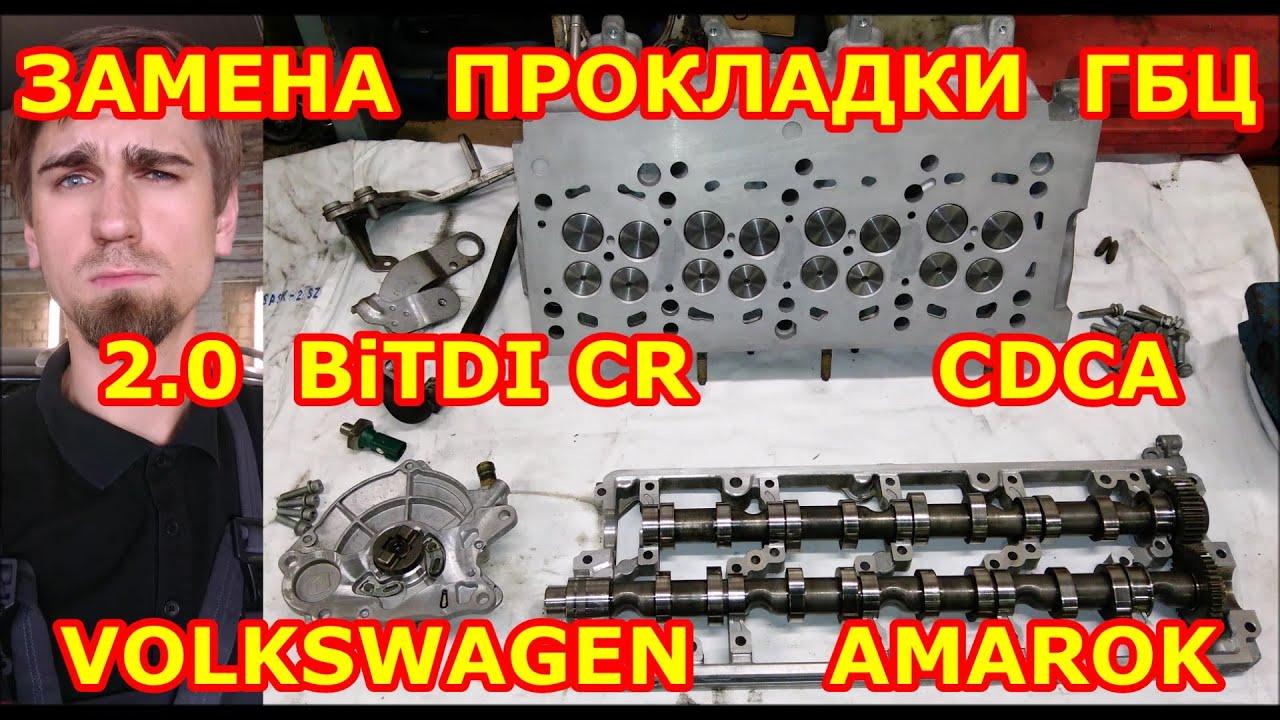 Замена прокладки гбц фольксваген транспортер чешский конвейер любви для мужчин