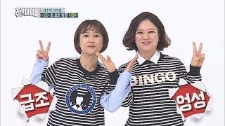 (Weekly Idol EP.338) NEW GIRL GROUP 'DOUBLE V' [신인 걸 그룹 더블V 지하 3층 입성!]