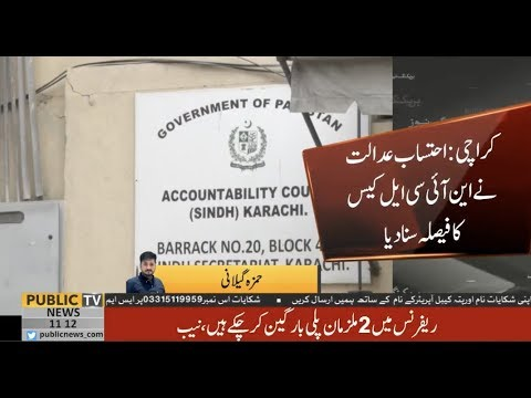 NICL corruption case: Ex-chairman Ayaz Khan Niazi, five others sentenced to seven years in prison