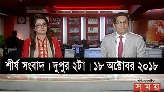 শীর্ষ সংবাদ | দুপুর ২টা | ১৮ অক্টোবর ২০১৮  | Somoy tv headline 2pm | Latest Bangladesh News