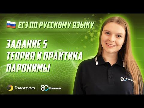 ЕГЭ по Русскому языку 2020. Задание 5. Теория и практика. Паронимы