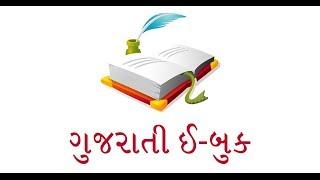Gujarati Ebook For Mobile