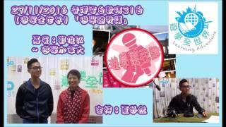 20161129 香港電台數碼31台【遊學全世界】「遊學聽我講」嘉賓:鄭俊弘 ~ 遊學加拿大