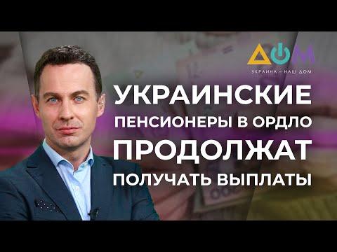 Выплата пенсий на Донбассе в период карантина | А как там дома?