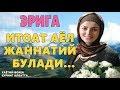 ERINGIZGA ITOAT QILING MUSLIMA AYOLLAR mp3
