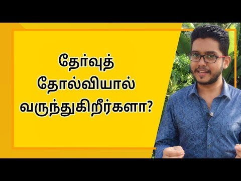 How to deal with exam failure | Tamil Motivation | Hisham.M