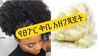 የፀጉር ቅቤ አዘገጃጀት How to make Ethiopia Hair Butter #new#Ethiopian#Hair#Butter