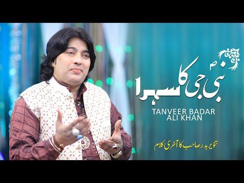Nabi Jee Ka Sehra - Tanveer Badar Ali Khan | New Naat - 2020