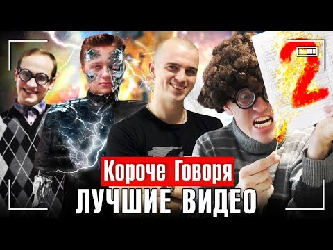 КОРОЧЕ ГОВОРЯ, ЛУЧШИЕ ВИДЕО [сборник лучших серий]