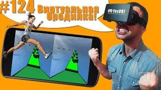 #124 Бег, ходьба, падения, полеты, Бродилка 3d очках в Виртуальной реальности! Обзор VR игры(Обзор ВР игры Run4Fun VR Free! Очень интересная и захватывающая игра! Бродилка в виртуальном мире! Внимание! Для..., 2015-11-19T09:15:15.000Z)
