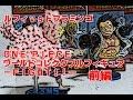 ONE PIECE ワールドコレクタブルフィギュアーFIGHT!!-開封前編 ギア4ルフィ…