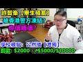 你信唔信?許智峯【畢生積蓄】被香港警方凍結?學校被屈:公然播【港獨】罰款: $2000升至$5000/$10000