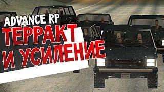 Теракт - Advance-Rp (SAMP) #48