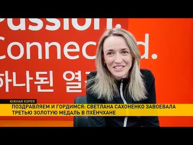 Светлана Сахоненко завоевала третью золотую медаль на Паралимпиаде в Пхёнчхане