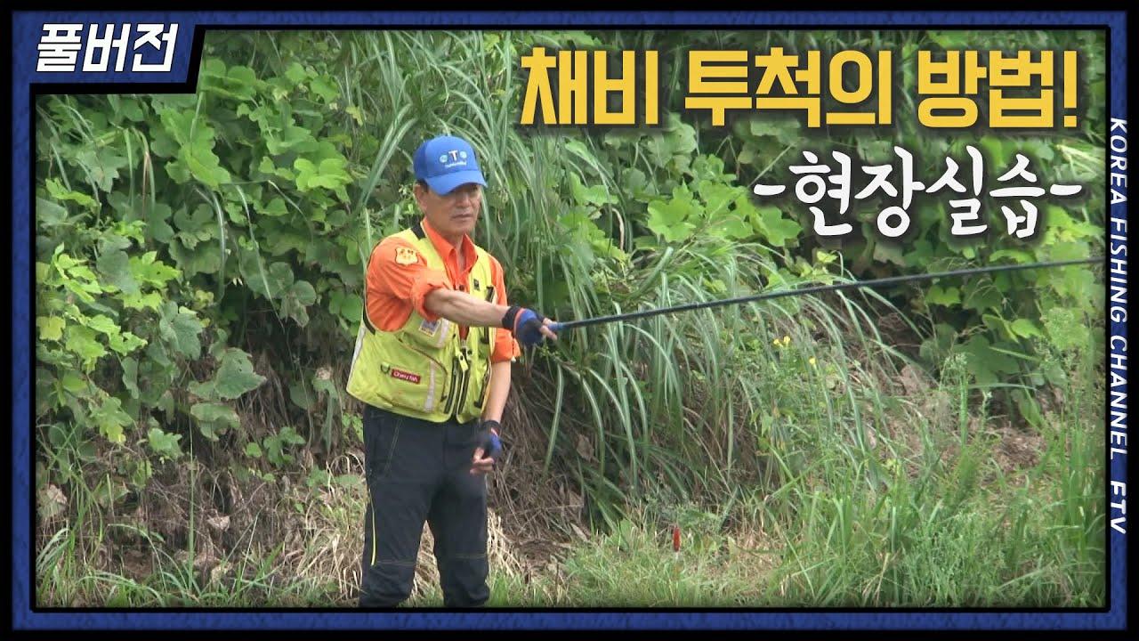 "FTV풀버전)붕어학 개론 29강 ""채비 투척"""