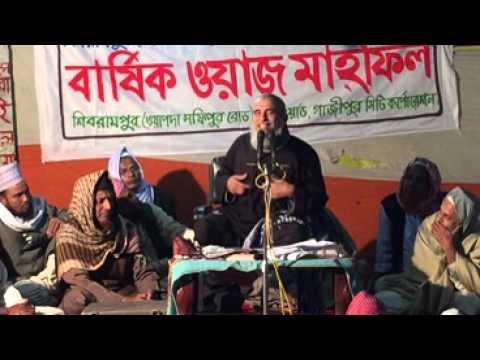 new bangla waz mufti sayed nazrul islam
