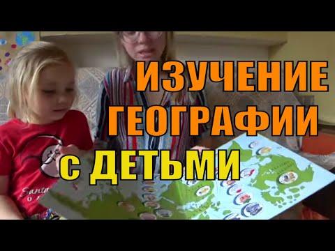 Изучаем Географию с Детьми: Книги и Игры с Детьми на Тему Географии