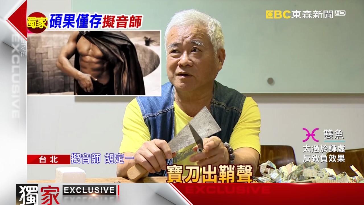 電影聲音魔法師 「擬音」見證臺灣音效史 - YouTube