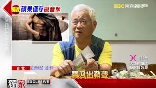 電影聲音魔法師 「擬音」見證台灣音效史