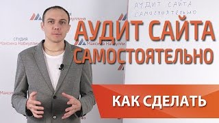 видео анализ аудит сайта