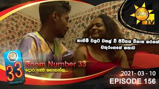 Room Number 33 | Episode 156 | 2021- 03-10 Thumbnail