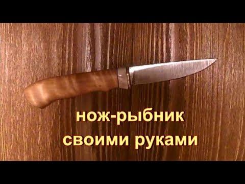 Рыболовный нож своими руками.