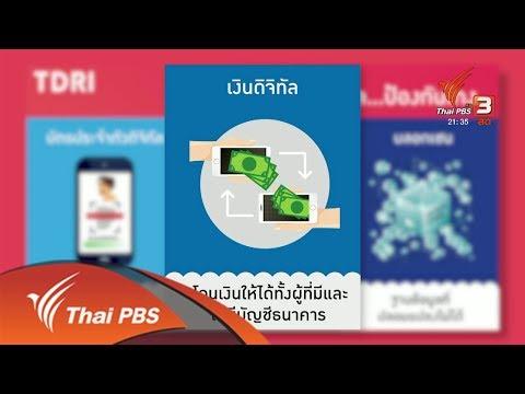 3 เทคโนโลยี ป้องกันโกงเงินคนจน - วันที่ 18 Jun 2018