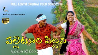PALLETOORU PILLANU  VIDEO SONG || LATEST FLOK SONG 2020 || NEW FLOK SONG || #SHIRISHA SONGS
