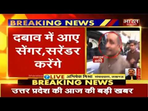 Uttar Pradesh की आज की बड़ी खबर, थोड़ी देर में सरेंडर करेंगे Kuldeep Singh Senger