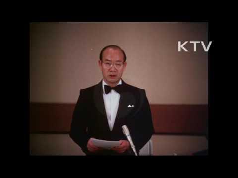 대한뉴스 제 1505호-전두환 대통령 각하 내외분 일본국 공식 방문