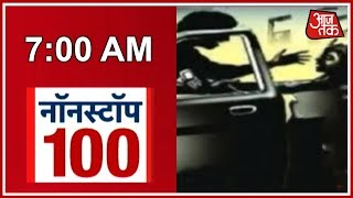 Non Stop 100 BA Student Kidnapped Raped In Moving Car In Gurgaon