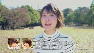 【久保ユリカ】1stシングル「Lovely Lovely Strawberry」 MVショートVer...